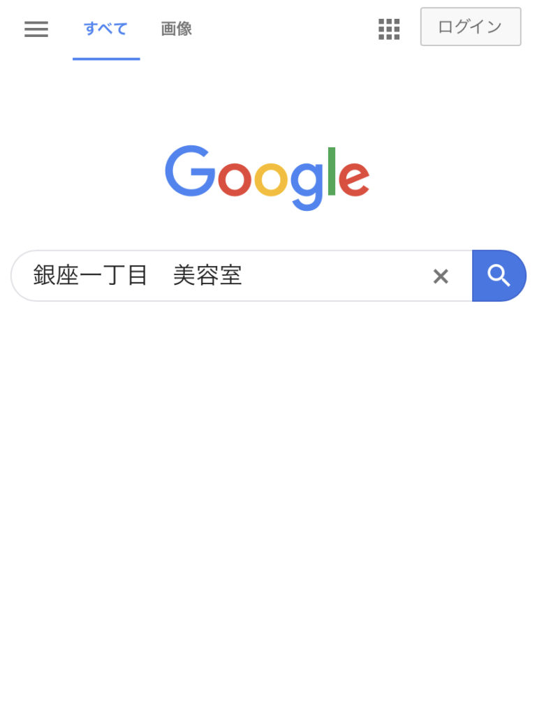 「銀座一丁目 美容室」でGoogle検索