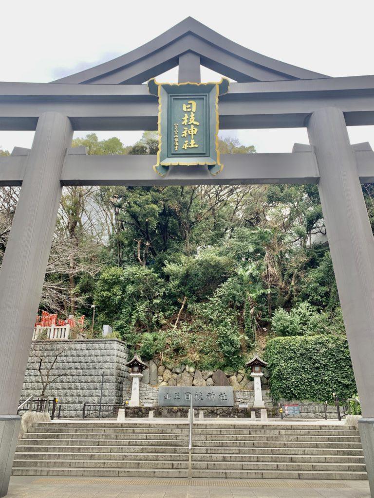 ときおり日枝神社へ