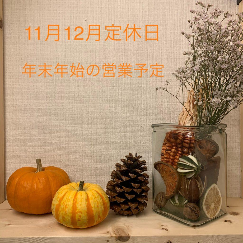 11月12月の定休日及び年末年始のお知らせ