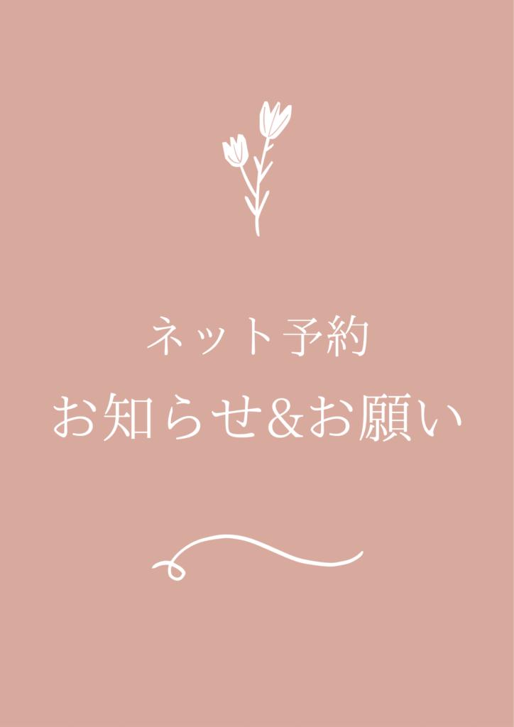 【ネット予約】5月2日サービス開始