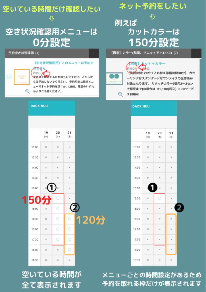 【ネット予約】空き時間と予約可能時間の確認方法