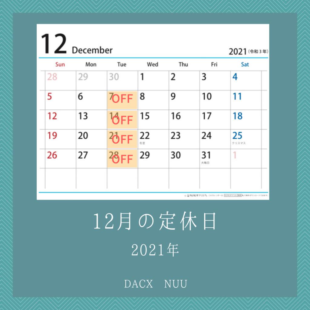 12月の定休日とネット予約開放のお知らせ
